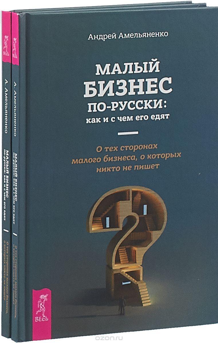 Малый бизнес по - русски.  Как и счем его едят (комплект из 2-х книг)