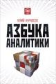 Азбука аналитики. 3-е изд. Курносов Ю.В.