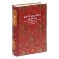 Бумажные обои в интерьерах России XVIII-XX веков