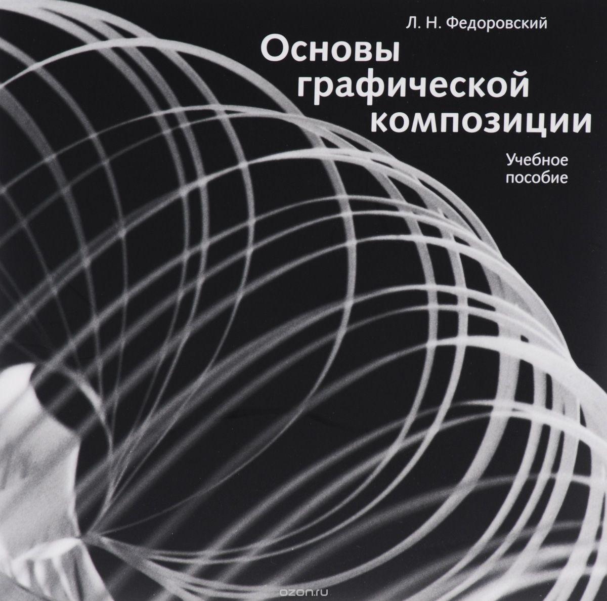 Основы графической композиции.  Учебное пособие