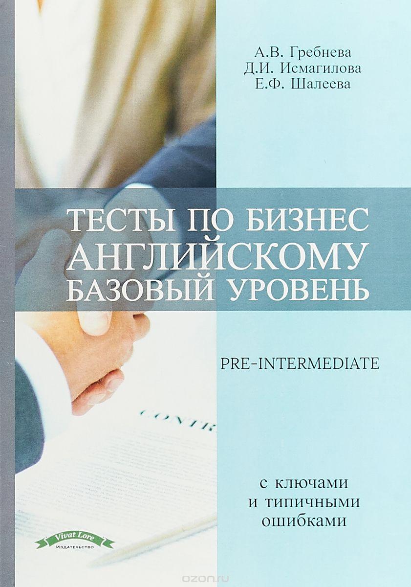 Тесты по безнес английскому.  Базовый уровень.  Учебное пособие с ключами и и типичными ошибками / Pre-Intermediate