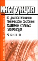 Инструкция по диагностированию технического состояния подземных стальных газопроводов РД 12-411-01