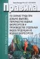 Правила по охране труда при добыче (вылове), переработке водных биоресурсов и производстве отдельных видов продукции из водных биоресурсов