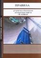 Правила устройства и безопасной эксплуатации лифтов ПБ 10-558-03