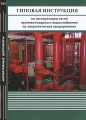 Типовая инструкция по эксплуатации сетей противопожарного водоснабжения на энергетических предприятиях