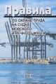 Правила по охране труда на судах морского и речного флота. Последняя редакция