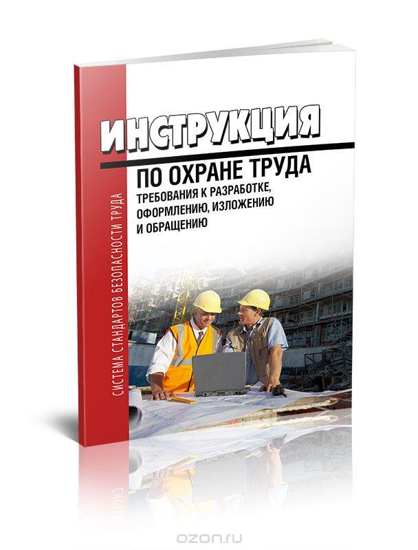 РД 11 12. 0035-94.  Инструкция по охране труда.  Требования к разработке,  оформлению,  изложению и обращению