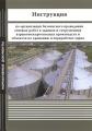 Инструкция по организации безопасного проведения огневых работ в зданиях и сооружениях взрывопожароопасных производств и объектов по хранению и переработке зерна
