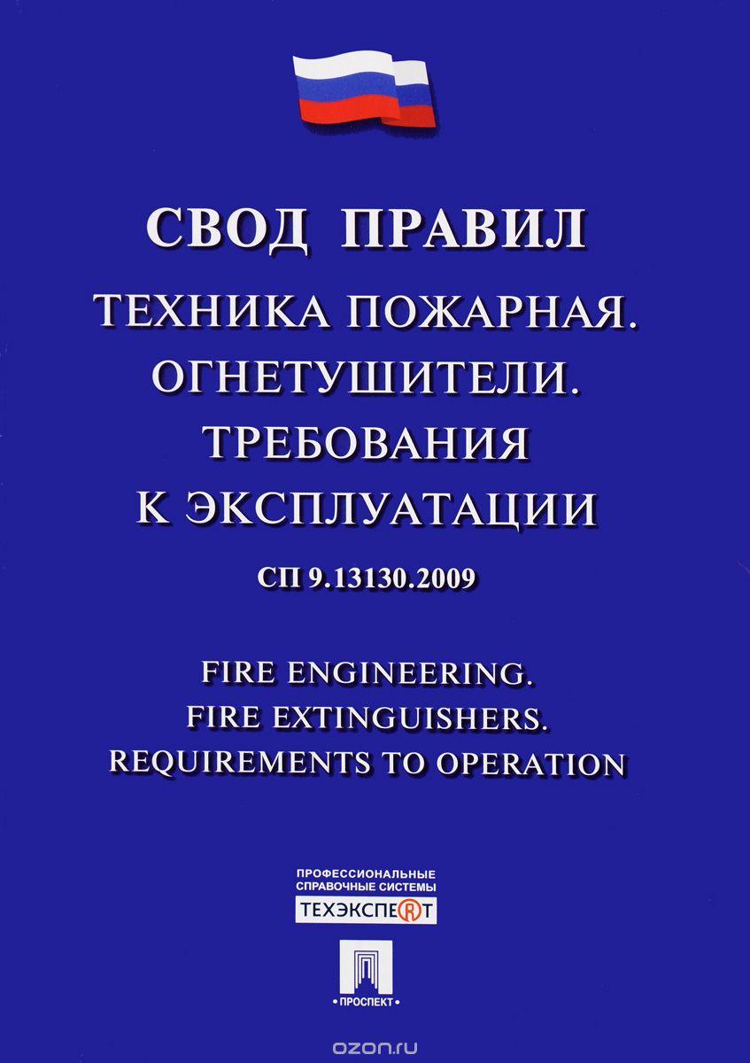 Техника пожарная.  Огнетушители.  Требования к эксплуатации.  Свод правил.  СП 9. 13130. 2009