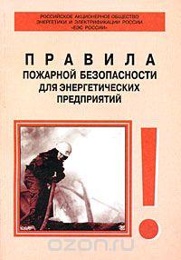 Правила пожарной безопасности для энергетических предприятий