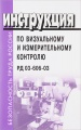 Инструкция по визуальному и измерительному контролю. РД 03-606-03