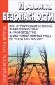 Правила безопасности при строительстве линий электропередачи и производстве электромонтажных работ. РД 153-34.3-03.285-2002. Последняя редакция