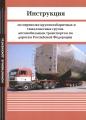Инструкция по перевозке крупногабаритных и тяжеловесных грузов автомобильным транспортом по дорогам Российской Федерации