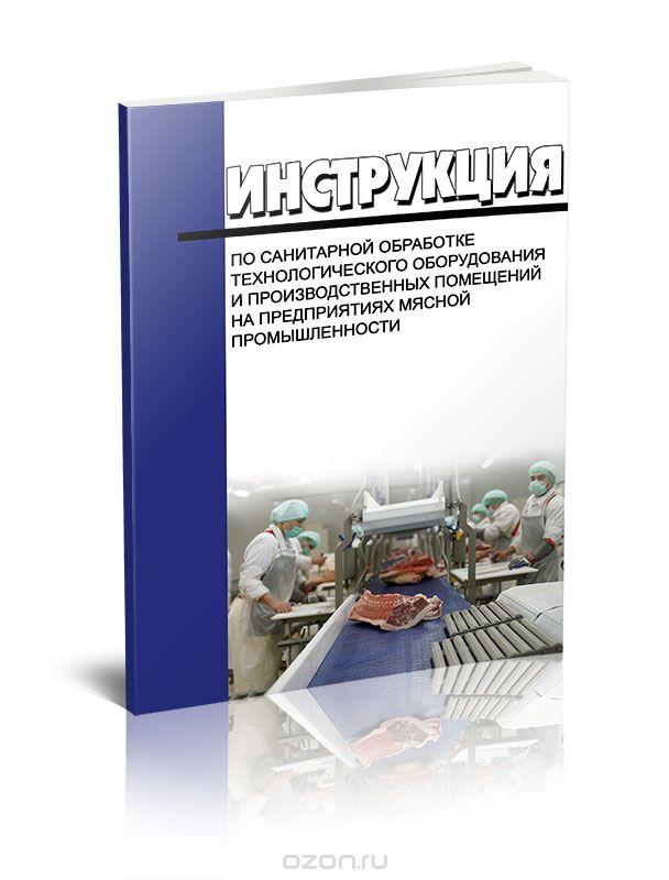 Инструкция по санитарной обработке технологического оборудования и производственных помещений на предприятиях мясной промышленности