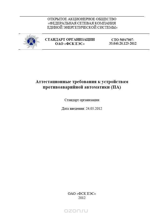 Аттестационные требования к устройствам противоаварийной автоматики  (ПА) .  СТО 56947007-33. 040. 20. 123-2012