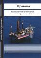 Правила безопасности в нефтяной и газовой промышленности