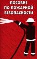 Пособие по пожарной безопасности