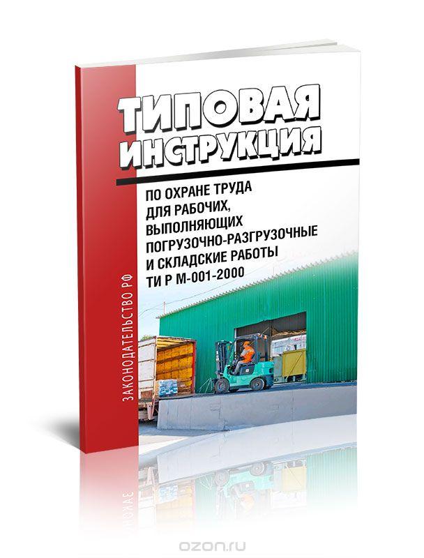 ТИ Р М-001-2000.  Типовая инструкция по охране труда для рабочих,  выполняющих погрузочно-разгрузочные и складские работы
