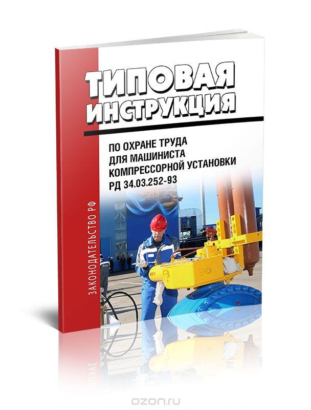 РД 34. 03. 252-93.  Типовая инструкция по охране труда для машиниста компрессорной установки