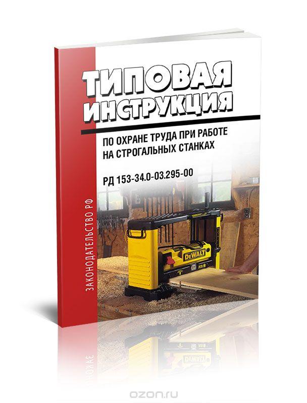 РД 153-34. 0-03. 295-00.  Типовая инструкция по охране труда при работе на строгальных станках