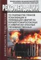 Рекомендации по разработке планов локализации и ликвидации аварий на взрывопожароопасных и химически опасных производственных объектах