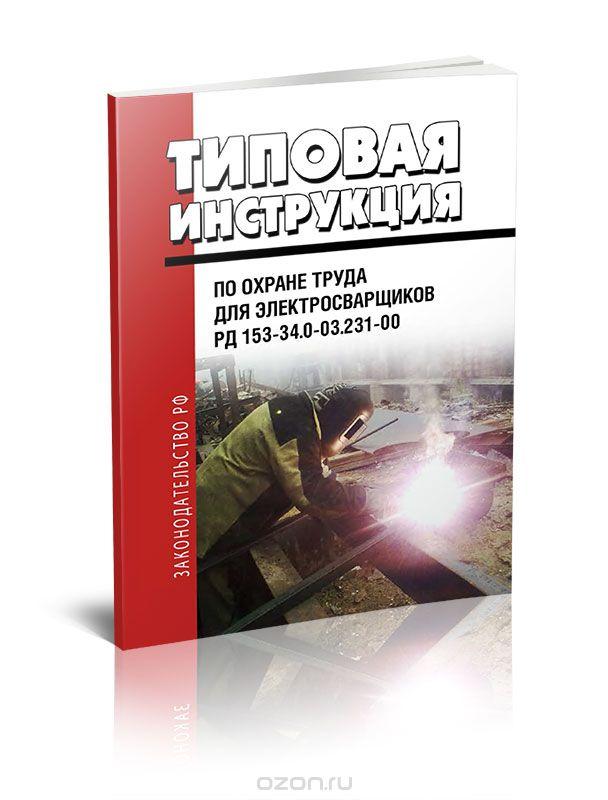 РД 153-34. 0-03. 231-00.  Типовая инструкция по охране труда для электросварщиков