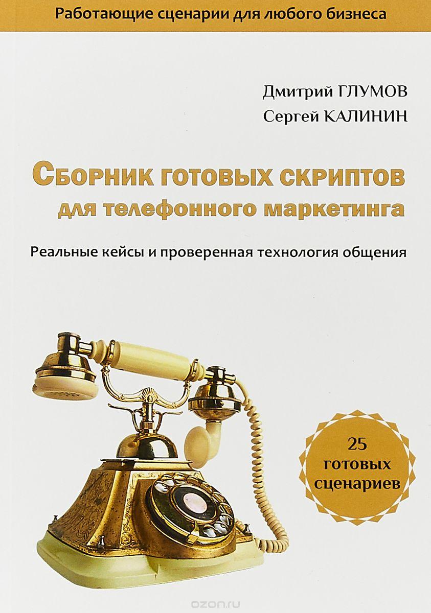 Сборник готовых скриптов для телефонного маркетинга.  Реальные кейсы и проверенная технология общения
