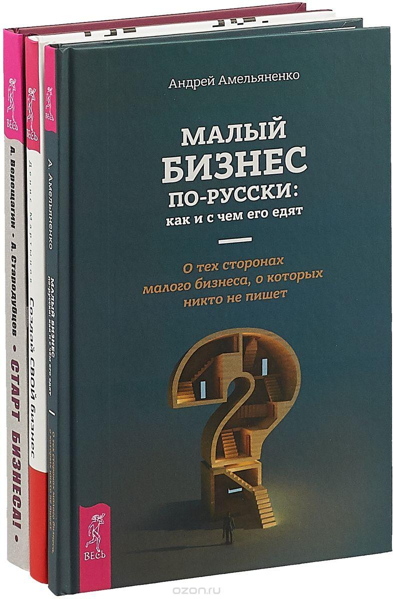 Малый бизнес по-русски.  Создай свой бизнес.  Старт бизнеса!  (комплект из 3 книг)
