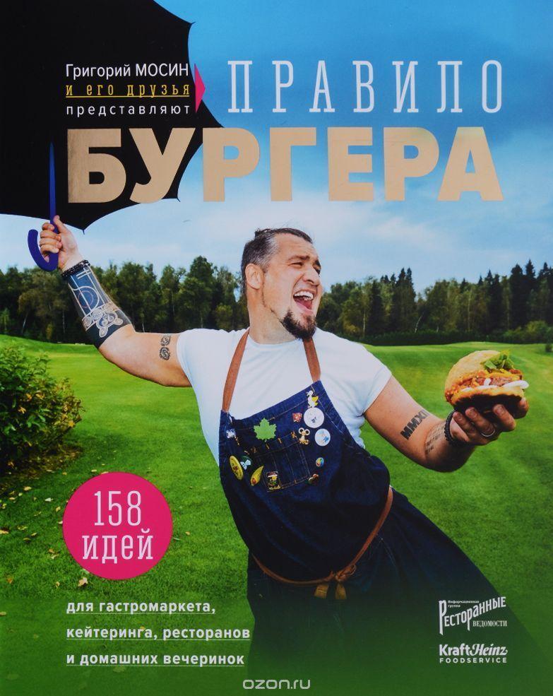 Правило бургера.  Григорий Мосин и его друзья представляют