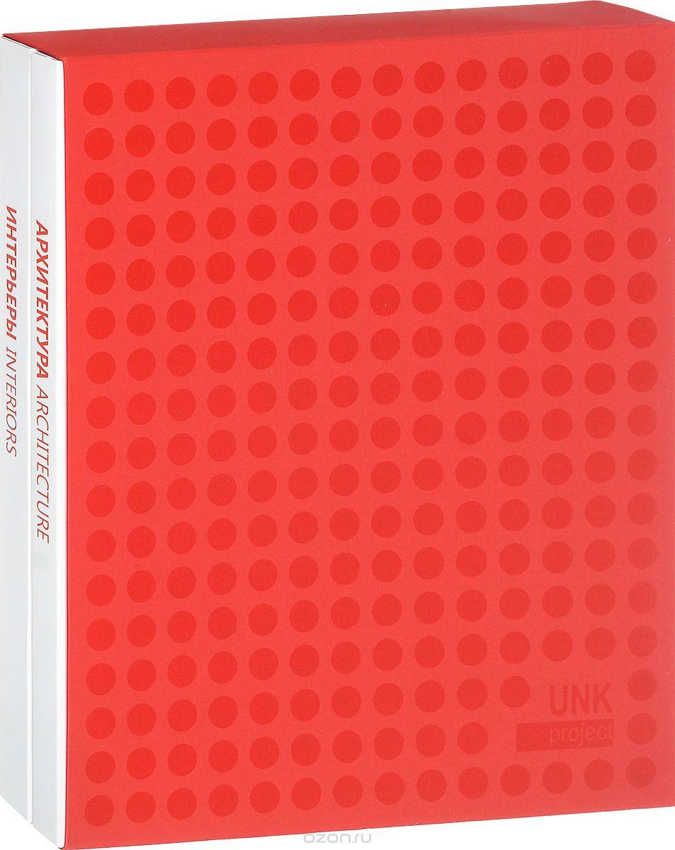 UNK Project: Interiors: Architecture / UNK Project.  Интерьеры.  Архитектура  (комплект из 2 книг)