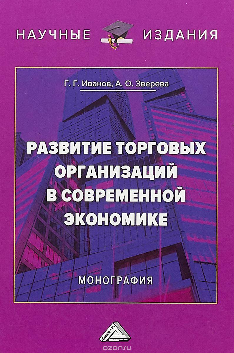 Развитие торговых организаций в современной экономике