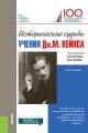Исторические судьбы учения Дж. М. Кейнса