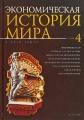 Экономическая история мира. В 5 томах. Том 4