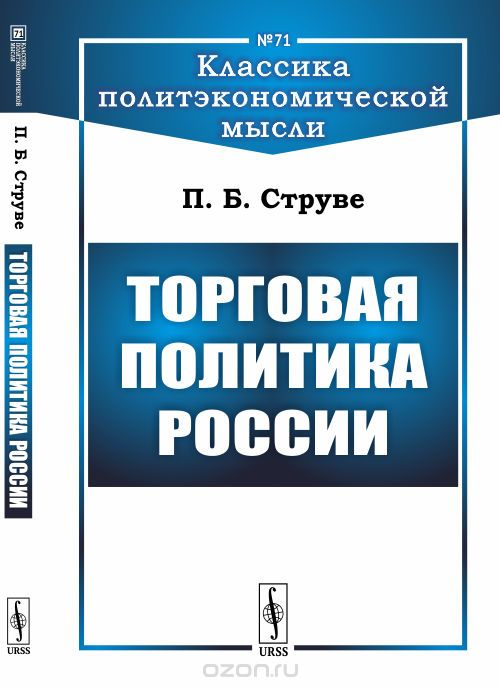 Торговая политика России