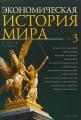 Экономическая история мира. В 5 томах. Том 3