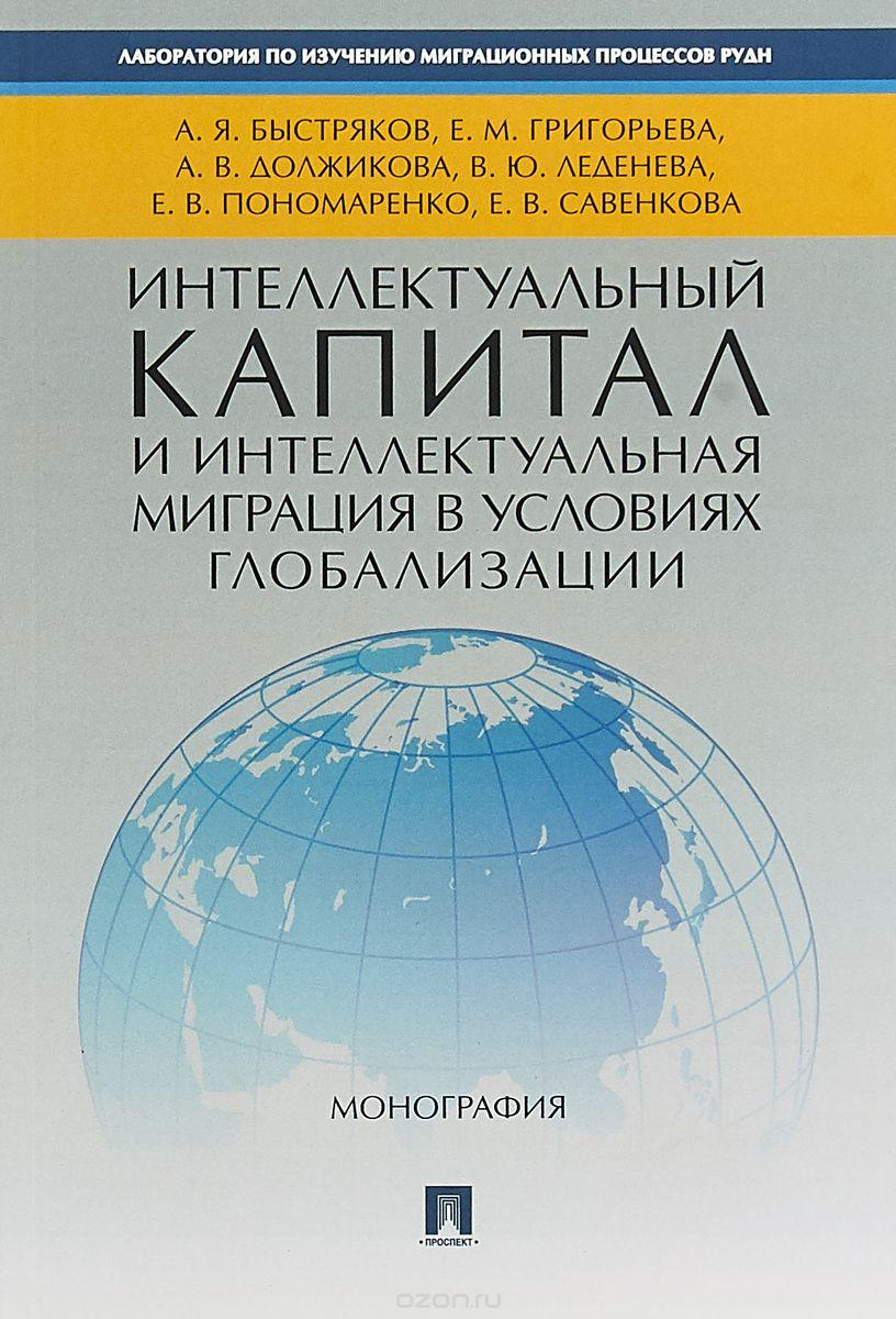 Интеллектуальный капитал и интеллектуальная миграция в условиях глобализации