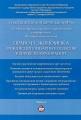 Право и экономика. Междисциплинарные подходы в науке и образовании. IV Московский юридический форум. Материалы XII Международной научно-практической конференции (Кутафинские чтения). В 4 частях. Часть 4