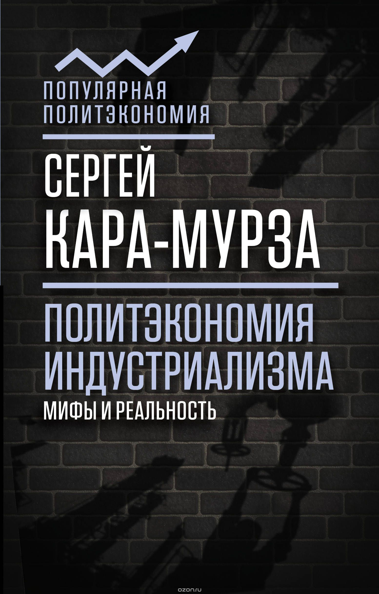 Политэкономия индустриализма.  Мифы и реальность