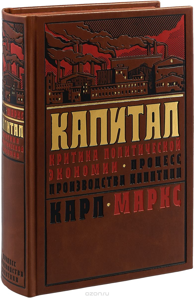 Капитал.  Критика политической экономии.  Процесс производства капитала  (подарочное издание)
