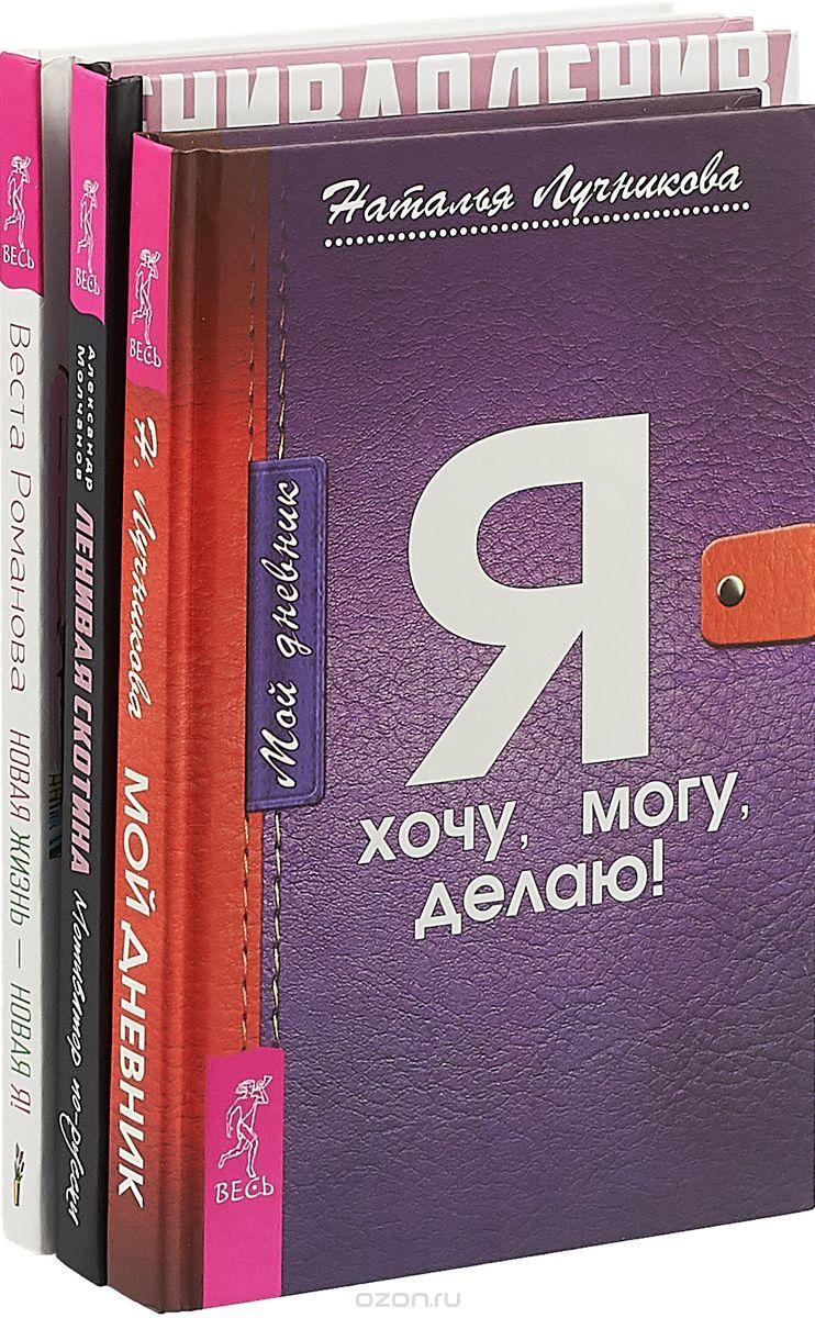 Ленивая скотина.  Мотиватор по-русски.  Мой дневник.  Я хочу,  могу,  делаю! Новая жизнь - новая я!  (комплект из 3 книг)