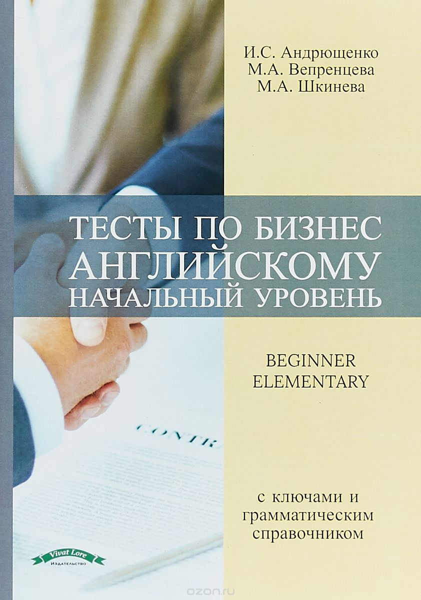 Тесты по безнес английскому.  Начальный уровень.  Учебное пособие с ключами и грамматическим справочником / Beginner Elementary