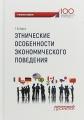 Этнические особенности экономического поведения. Учебное пособие