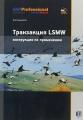 Транзакция LSMW. Инструкция по применению