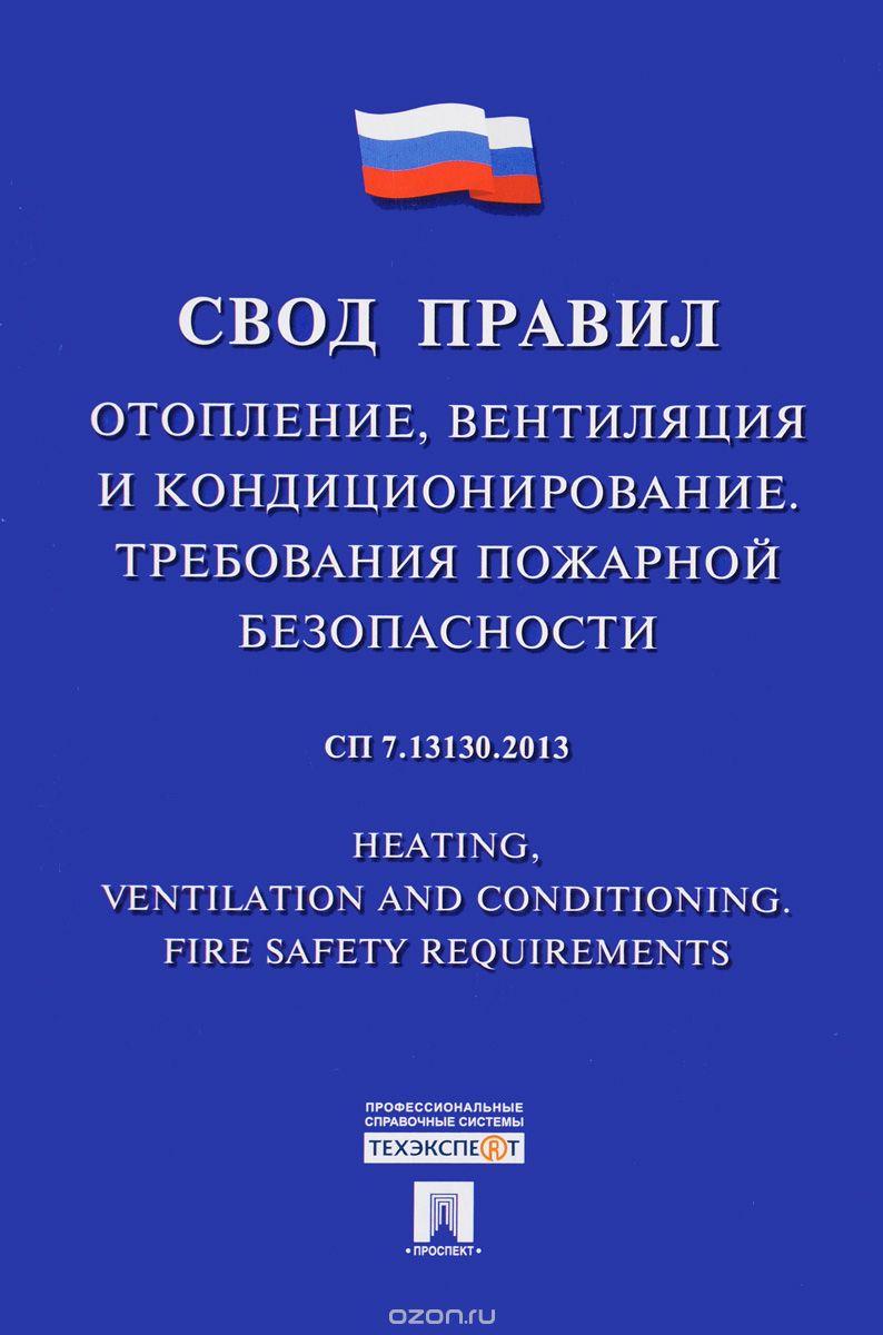 Свод правил.  Отопление,  вентиляция и кондиционирование.  Требования пожарной безопасности / Heating,  Ventilation and Conditioning.  Fire Safety Requirements
