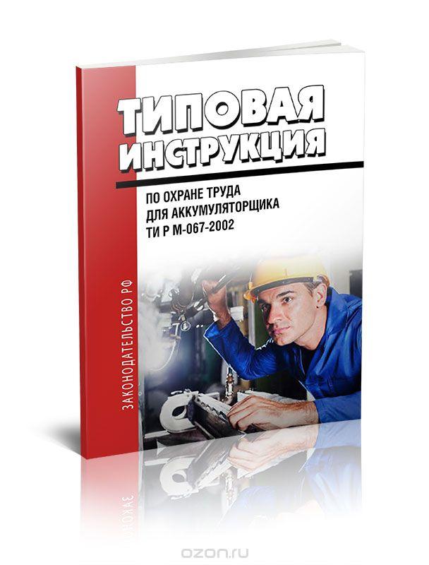 ТИ Р М-067-2002.  Типовая инструкция по охране труда для аккумуляторщика