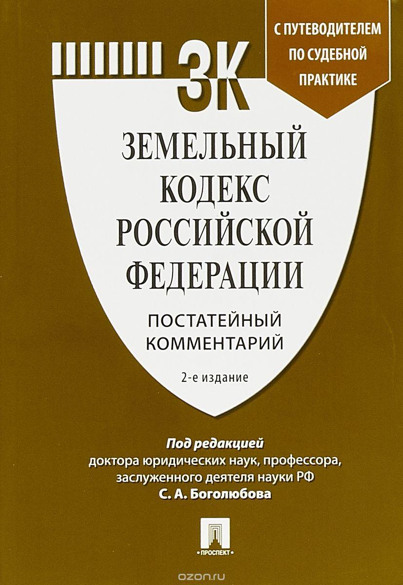Земельный кодекс Российской Федерации.  Постатейный комментарий  (+ путеводитель по судебной практике)