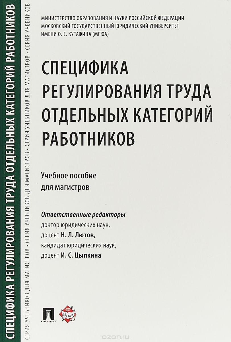 Специфика регулирования труда отдельных категорий работников