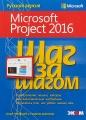 Шаг за шагом. Microsoft Project 2016