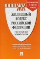 Комментарий к Жилищному кодексу Российской Федерации (постатейный). Путеводитель по судебной практике