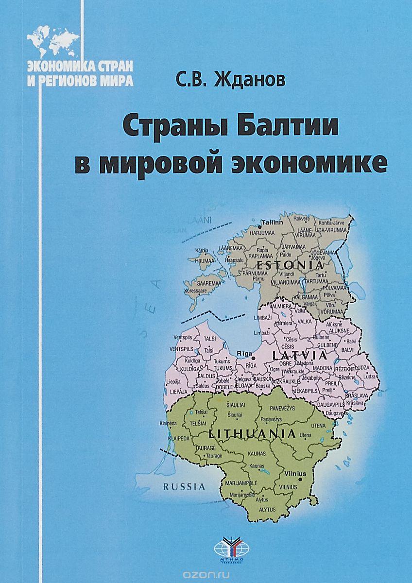 Страны Балтии в мировой экономике